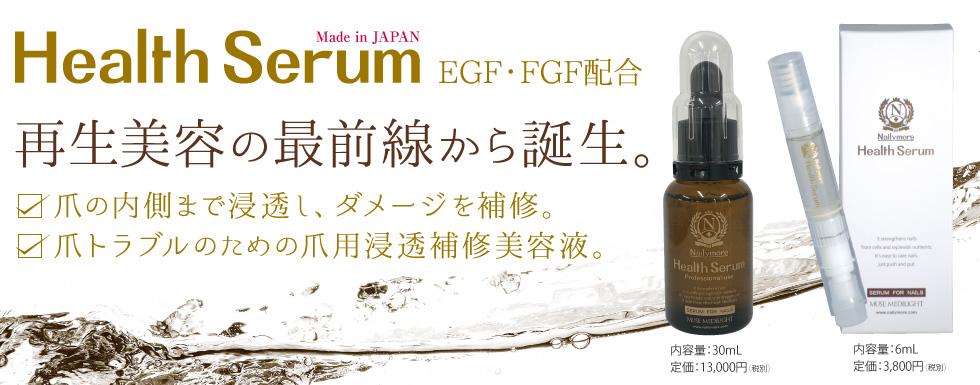 Health Serum ヘルスセラム(爪用美容液)
