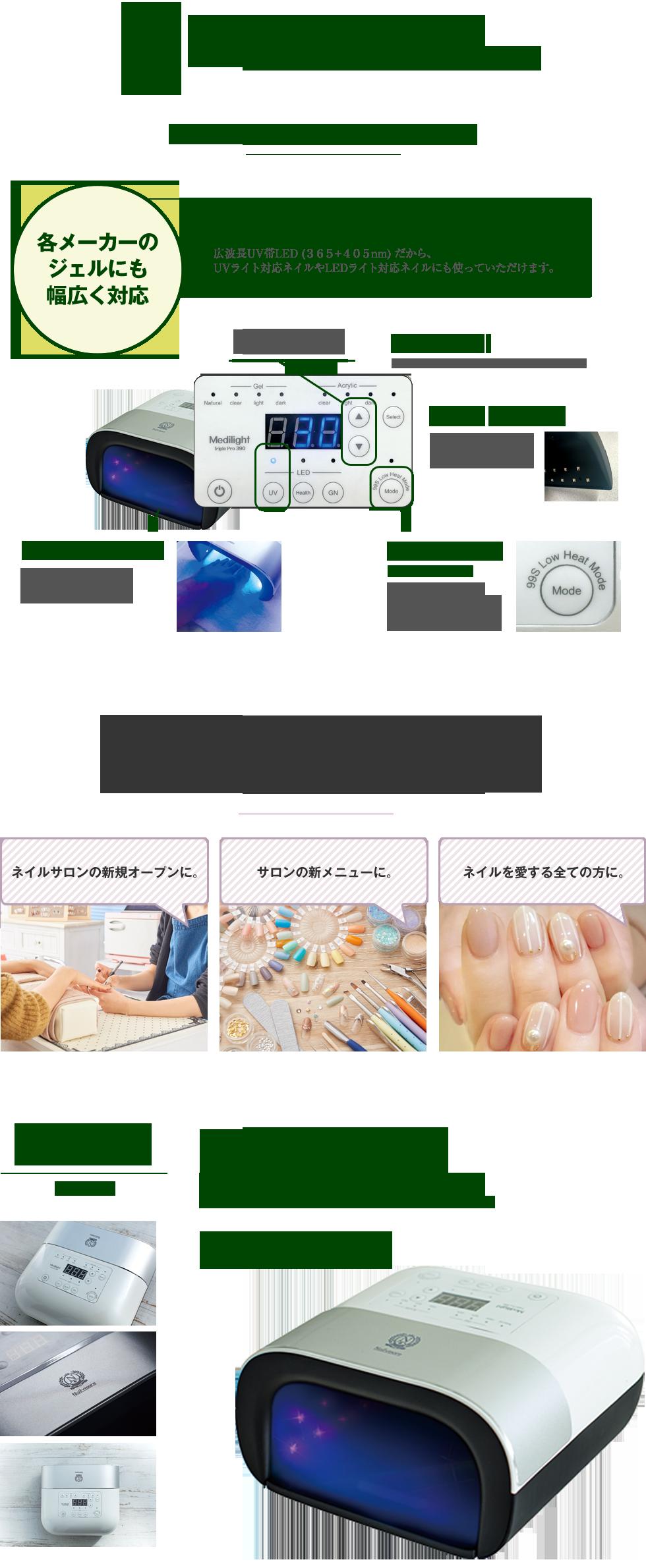 3.ネイルアート用UV/LEDランプ(低刺激モード搭載)機能